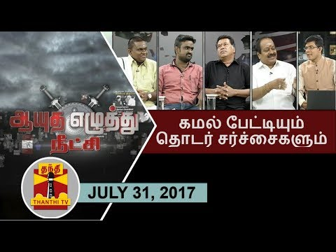 (31/07/2017) Ayutha Ezhuthu Neetchi | Discussion on controversies over Kamal Haasan's Statement