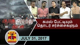 Aayutha Ezhuthu Neetchi 31-07-2017 – Thanthi TV Show