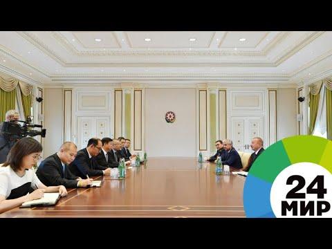 Ильхам Алиев принял делегацию ЦК Коммунистической партии Китая