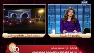 بالفيديو.. ابن عم قائد الطائرة المنكوبة: مراسلة «CNN» حضرت العزاء وقدمت اعتذارًا
