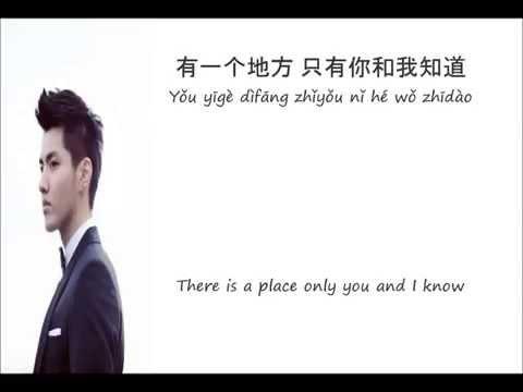 Kris (Wu Yi Fan)- There Is A Place [English Sub + Pinyin + Chinese]