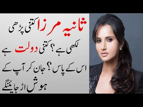 Sania Mirza Biography, Lifestyle, Income, House, Husband, Age