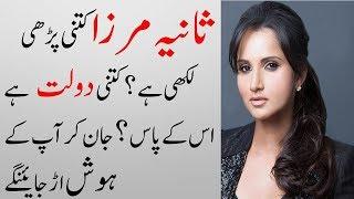 Sania Mirza Biography, Lifestyle, Income, House, Husband, Age
