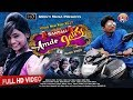 New Santali Video Song 2019 Amdo Gatere Singer - Po Kumar