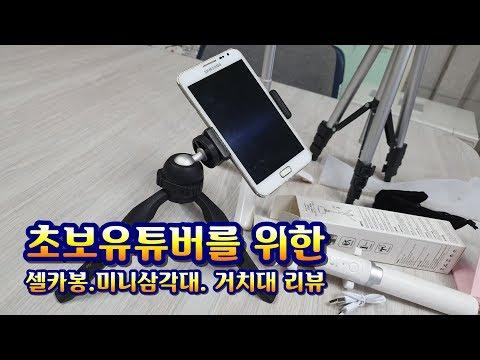 초보유튜버 촬영장비 3가지(셀카봉,미니삼각대,거치대). 3kinds of YouTuber equipment the selfie rod, mini tripod, holder