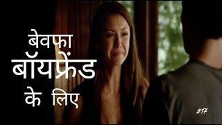 Ladki Ki Taraf Se Uske Bewafa Boyfriend Ke Liye Sad Shayri || Love Story ||#Dedicated