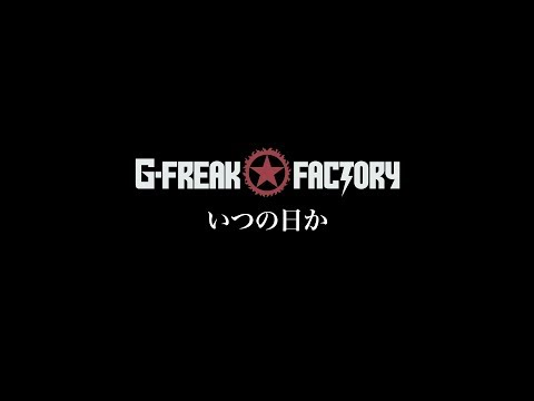 G-FREAK FACTORY:いつの日か(OFFICIAL VIDEO)
