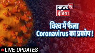 News18 India Live   News In Hindi   Latest Covid-19 Updates   आज की ताज़ा खबर 24x7