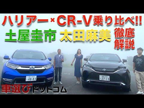 【ハリアーとCR-V】土屋圭市がハリアーとCR-Vを太田麻美と乗り比べ!! ハリアーに死角はある?CR-Vの方が広い?試乗&車両レビュー TOYOTA HARRIER & Honda CR-V