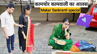 Kaamchor kamwali ||  Makarsankranti Special || Mr and Mrs Chauhan