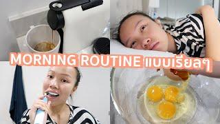 ตื่นเช้ามาทำอะไร? ชีวิต Influencer ของปอแบบเรียลๆ | Morning Routine