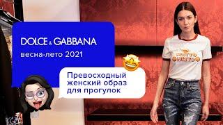 Роскошный повседневный образ от Dolce Gabbana футболка и джинсы