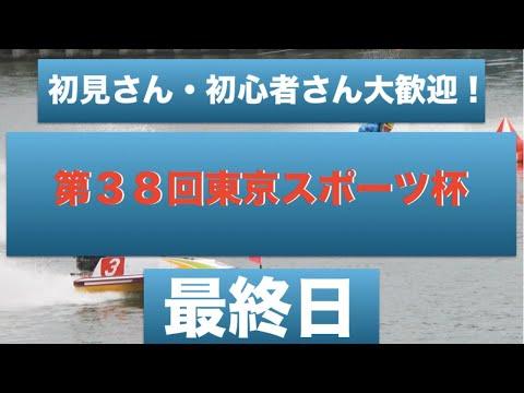 ボートレース 江戸川 ライブ