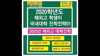 해외고졸업생이국내대학진학전략01