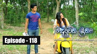 Deweni Inima | Episode 118 19th July 2017 Thumbnail