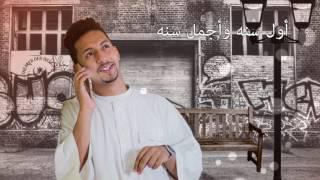 مصطفى محمد - بعشق عينيك (حصرياً) 2017