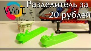 Дешевый Лего разделитель деталей за копейки из Китая
