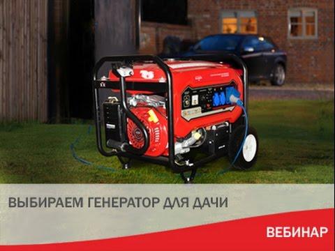 Цены на бензиновые генераторы бензогенераторы от 5510 руб. До 173014 руб. Доставка по саратову, энгельсу и области заказать можно в интернет магазине optsar. Ru или по телефону 8-908-551-4500.