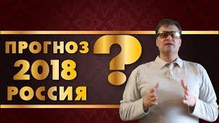 Гороскоп на 2018 год – Прогноз для России