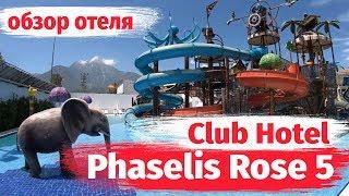 Отдых в Турции Club Hotel Phaselis Rose 5Обзор отеля