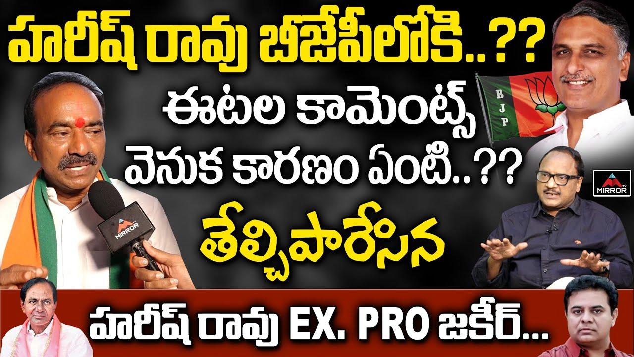 Senior Journalist Zakir Gives Full Clarity On Harish Rao Will Joining In BJP | Etela Rajender | MT