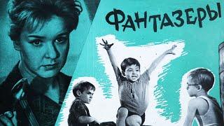 Фантазёры (1965) | Фильм для детей