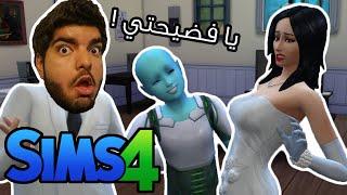 فضائي في العرس !! #16 - The Sims 4