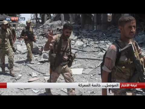 الموصل.. خاتمة المعركة