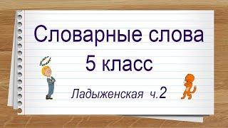 Словарные слова 5 класс учебник Ладыженская ч 2. Тренажер написания слов под диктовку.