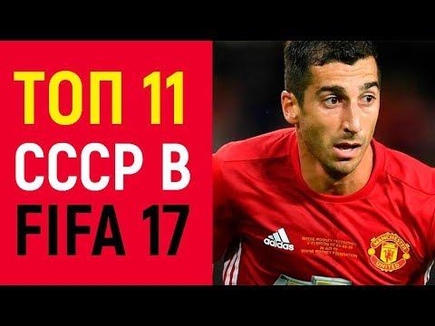 МХИТАРЯН и компания - Топ-11 сборной СССР в FIFA17