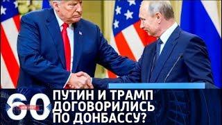 60 минут. Путин и Трамп договорились по востоку Украины? От 20.07.2018