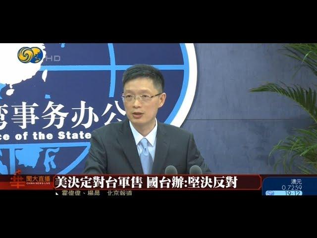 華聞大直播2018.09.26 北京龍顏大怒!堅決反對美國對台灣軍售!