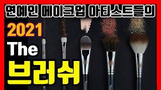 [연예인브러쉬/연예인메이크업/연예인화장품] 메이크업 아…