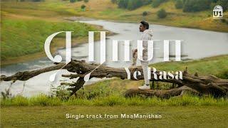 Ye Rasa Song - MaaManithan | Ilaiyaraaja, Yuvan Shankar Raja | Vijay Sethupathi | Seenu Ramasamy