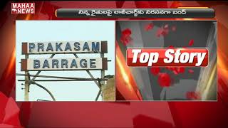 Police Tight Security At AP Assembly Over Rajadhani Farmers Protest | MAHAA NEWS