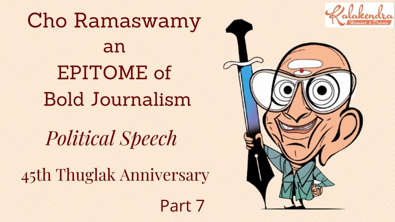 Cho Ramaswamy l EPITOME of Bold Journalism l Political Speech l Thuglak l 45th Anniversary l Part 7