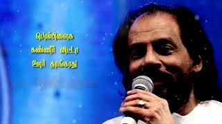 Vangi vanthen oru valai. Kj yesudas hits. Love fail song. Tamil what's app status. Rsrfire88