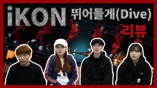 Gambar cover iKON 신곡- '뛰어들게(Dive)' MV Reaction 리액션 리뷰영상!!(춤추는곰돌:AF STARZ)