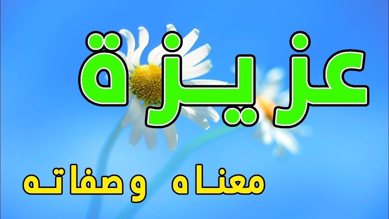 معنى اسم عزيزة و صفات حاملة هذا الإسم Youtube