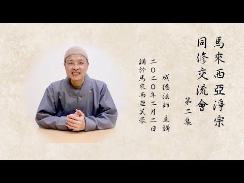 馬來西亞淨宗同修交流會 02 |成德法師主講