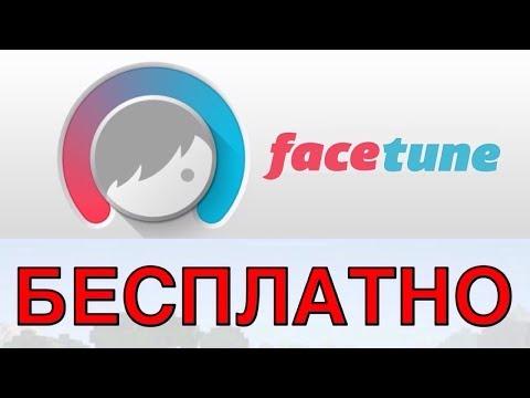 Face Tune 2 бесплатно на IPhone