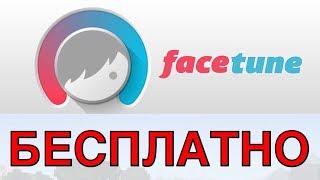 Face Tune 2 безкоштовно на iPhone