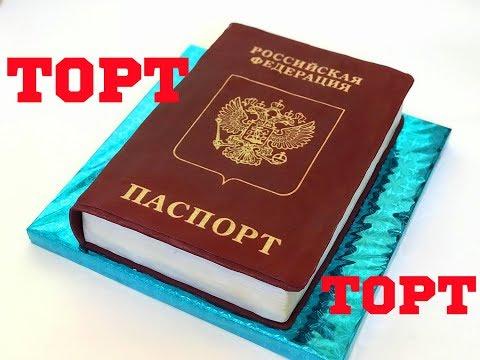 ТОРТ-ПАСПОРТ мастер-класс. Торт книга. Cake Book