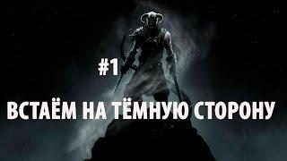 |Skyrim: Dawnguard| #1 ЛОРД-ВАМПИР