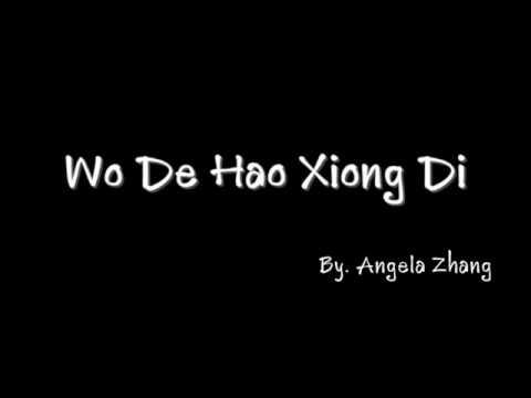 我的好兄弟 - Wo De Hao Xiong Di