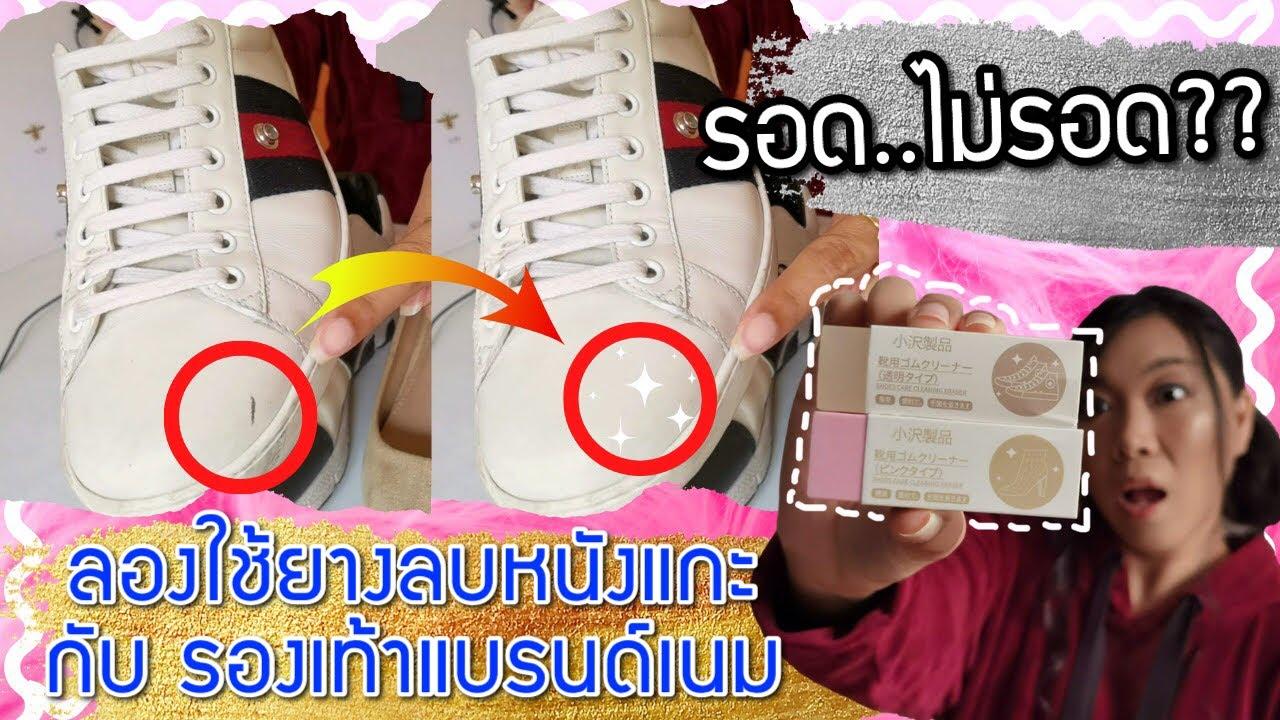 ยางลบทำความสะอาดรองเท้า ได้ผลจริงมั้ย?   Catzilla Most