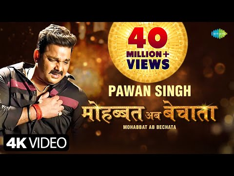 #Video | Pawan Singh | मोहब्बत अब बेचाता | Bhojpuri Gana | Mohabbat Ab Bechata | Bhojpuri New Song
