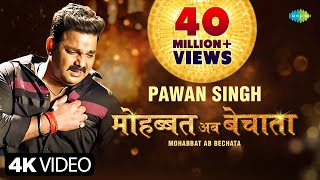 Download #Video | Pawan Singh | मोहब्बत अब बेचाता | Bhojpuri Gana | Mohabbat Ab Bechata | Bhojpuri New Song