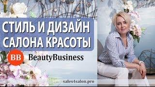 Стильный дизайн салона красоты с  Еленой Сапоговой.(Увеличение продаж в салоне красоты: как может мастер салона увеличить продажи, используя техники «Продажи..., 2014-06-24T04:46:19.000Z)