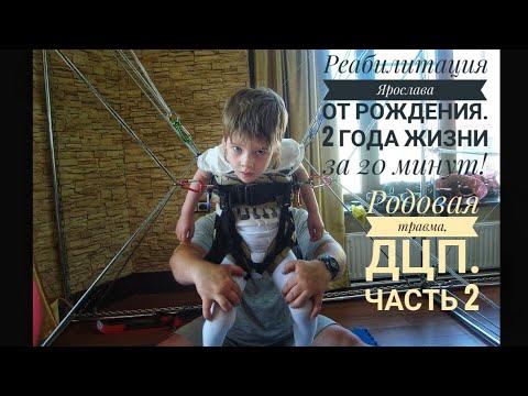 Реабилитация Ярослава от рождения до 9 лет.Часть 2. июнь 2013 - июнь 2015. ДЦП, родовая травма